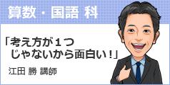 江田 勝 講師