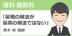 橋本 樹 講師