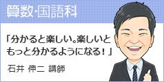 石井 伸二 講師