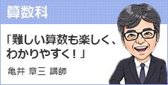 亀井 章三 講師