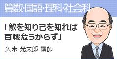 久米 光太郎 講師