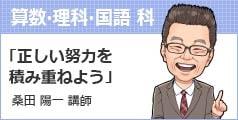 桑田陽一 講師