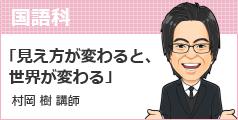村岡 樹 講師