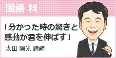 太田 陽光  講師