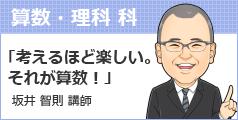 坂井 智則  講師