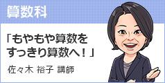 佐々木裕子 講師