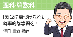 澤田重治 講師