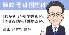 高田 いさむ 講師