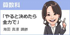 海田真凛 講師