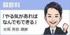 吉岡英慈 講師
