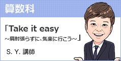 S. Y. 講師