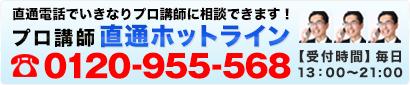 直通電話でいきなりプロ講師に相談できます!プロ講師直通ホットライン 0120-955-568 【受付時間】毎日13:00~21:00