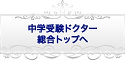 中学受験ドクター総合トップへ