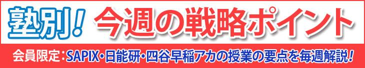 塾別今週の戦略ポイント 会員限定:SAPIX・日能研・四谷早稲アカの授業の要点を毎週解説