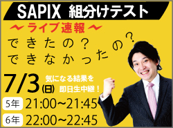 SAPIX組分けテストLIVE速報解説