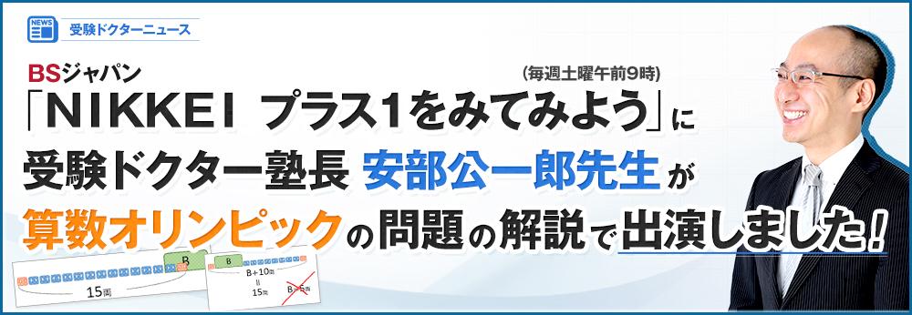 受験ドクター塾長安部公一郎先生が算数オリンピックの問題の解説で出演しました!