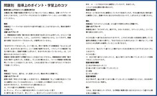 書籍の中身の一部を紹介。国語AB 指導上・学習上のコツポイント紹介