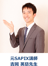 元SAPIX講師 吉岡英慈先生