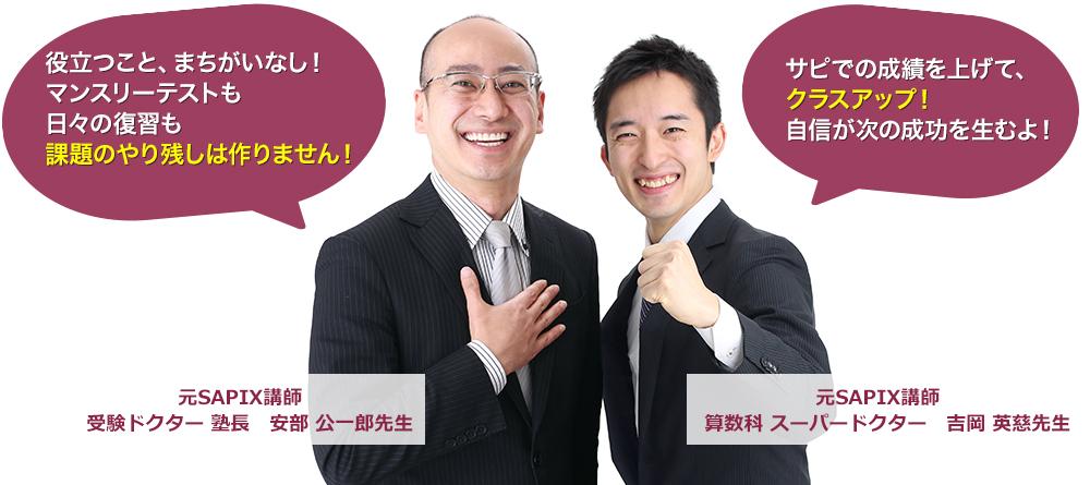 元SAPIX aクラス担当講師 三竹丸次郎先生と元SAPIX aクラス担当 SS開成担当講師 裕木 翔大先生の紹介