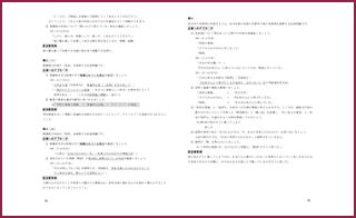 書籍の中身の一部を紹介。国語AB 指導上のポイント・学習上のコツ2