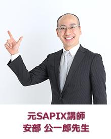 元SAPIX講師 安部公一郎先生