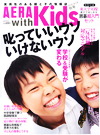 AERA Kids 取材記事2