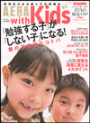 AERA Kids 取材記事