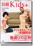 日経キッズプラス取材記事