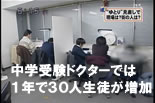 テレビ東京報道番組「速ホウ」