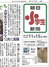 朝日小学生新聞 取材記事