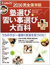 201409_family_cover_1
