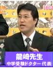フジテレビの特別番組『親子で奮闘!中学受験!』