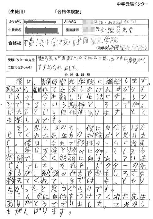 横浜中学校、静岡聖光学院合格体験記の画像