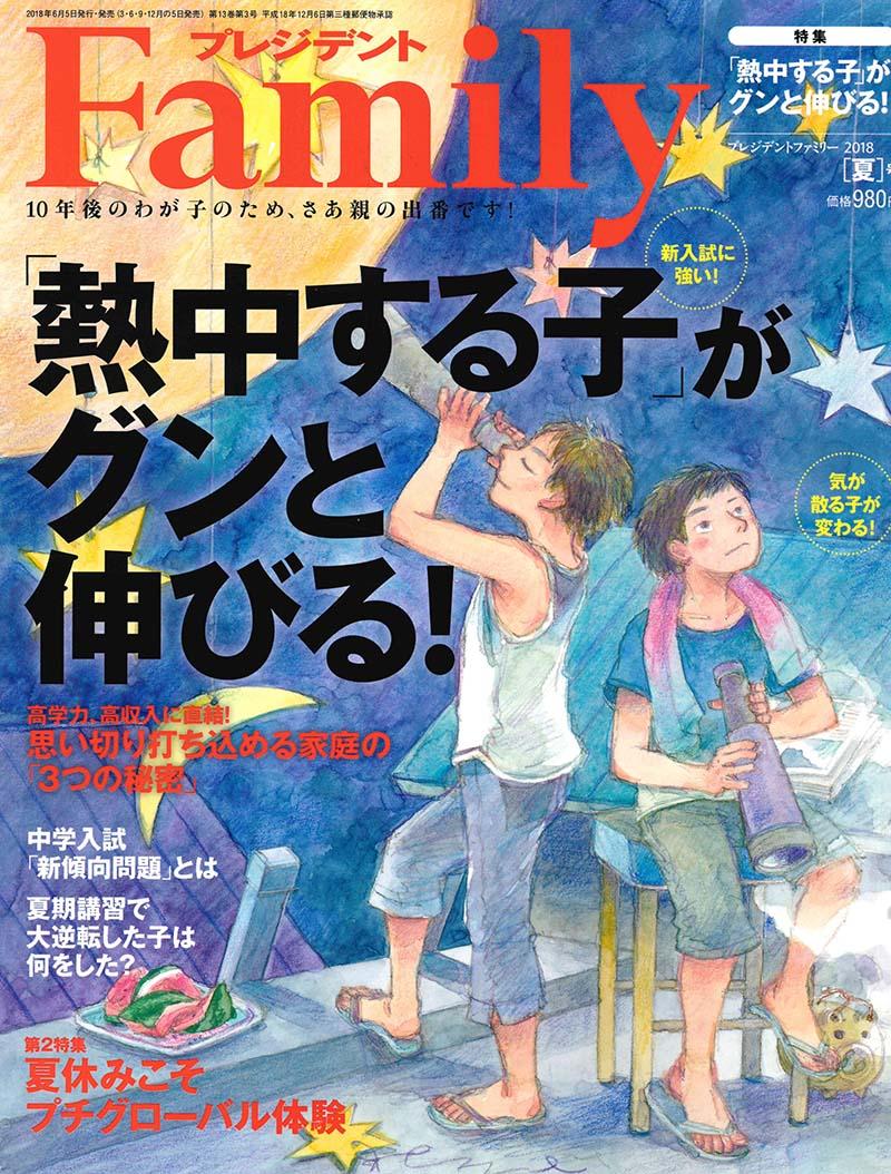 プレジデントファミリー 2018[夏]号 取材記事