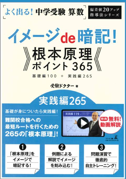 参考書 実践編 265(問題集別売り)