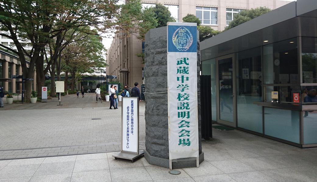 中学 武蔵 武蔵中学 [中学受験]