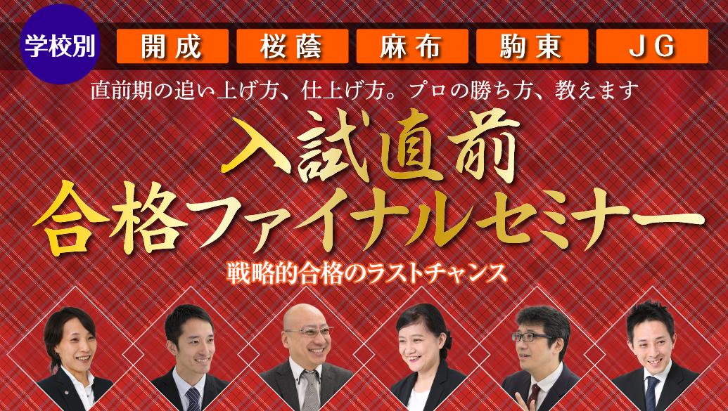 学校別 入試直前合格ファイナルセミナー開催
