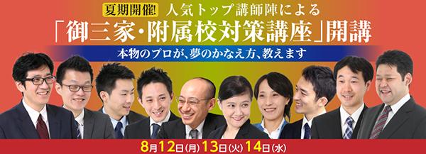 【夏期御三家・附属校対策講座】8月12日・8月13日・8月14日