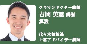 クラウンドドクター吉岡講師