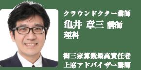 クラウンドドクター亀井講師