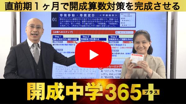 開成中学365+動画