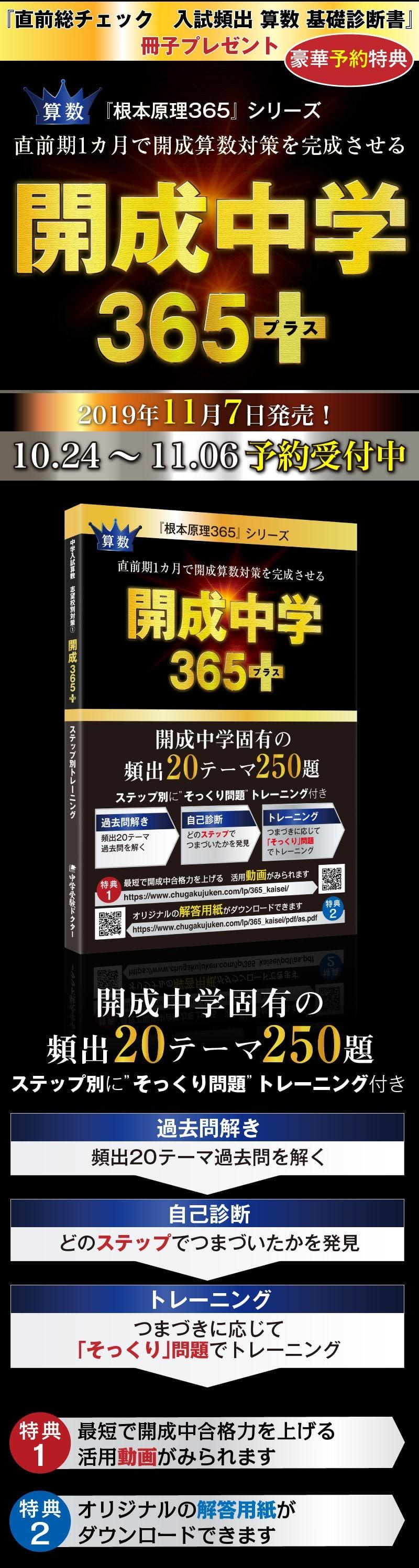 開成中学365+