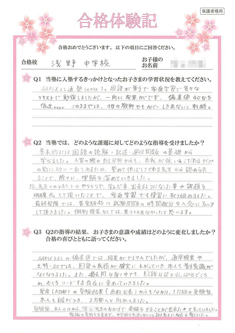 40 台 日能研 偏差 値 【日能研】小6 運命の志望校に出会うまで