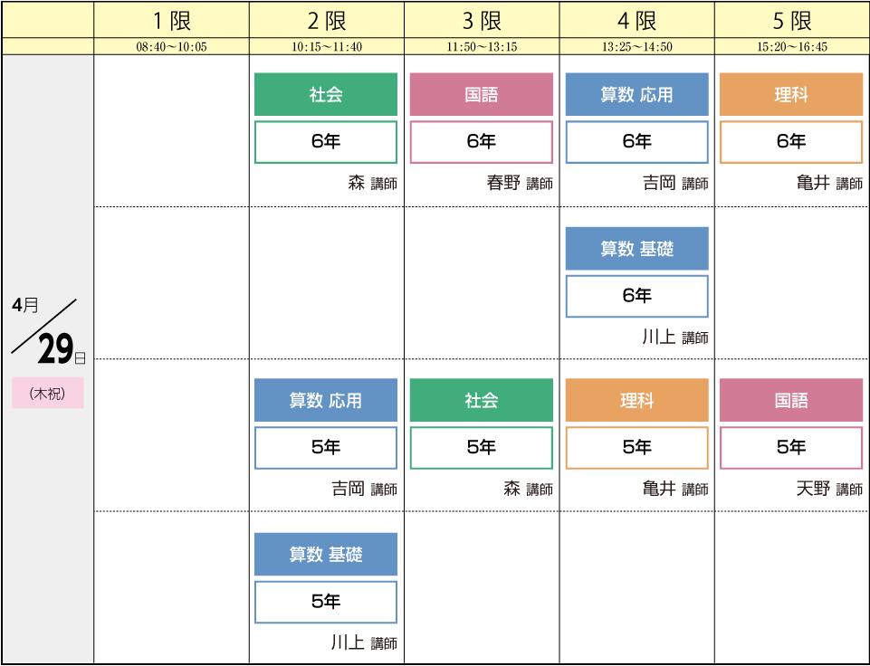schedule.s