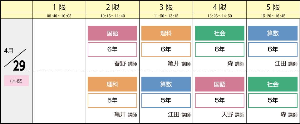 schedule.yw